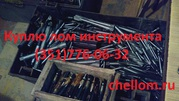 Куплю металлорежущий инструмент.