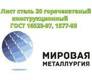 Лист сталь 20 горячекатаный конструкционный ГОСТ 16523-97,  ГОСТ 1577-9