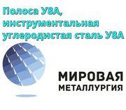 Полоса У8А,  инструментальная углеродистая сталь У8А
