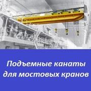 Подъемные канаты для мостовых кранов