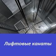 Лифтовые канаты