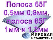 Полоса ст. 65Г 0, 5мм 0, 8мм,  полоса 65Г 1мм и 1.2мм