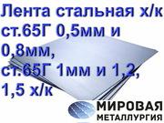 Лента стальная х/к ст.65Г 0, 5мм и 0, 8мм,  ст.65Г 1мм и 1, 2,  1, 5 х/к
